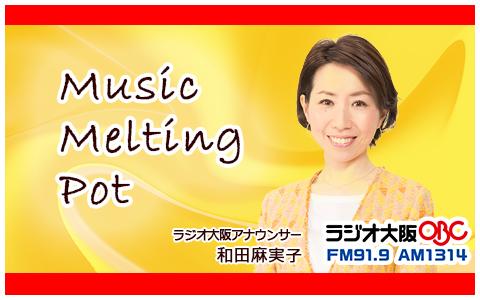 Music Melting Pot