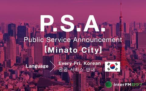 MINATO VOICE - Korean