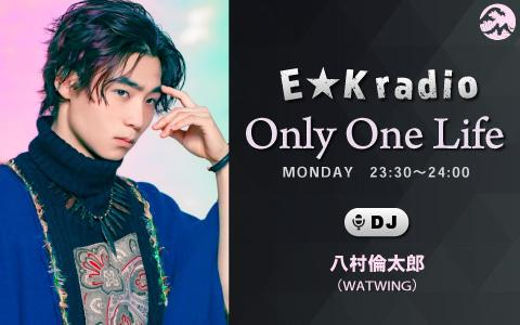 E★K radio「Only One Life」