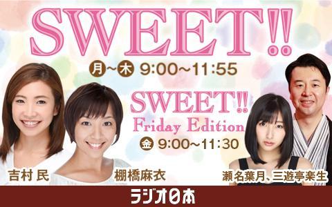 SWEET!!(1)