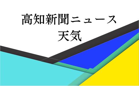 高知新聞ニュース・天気予報