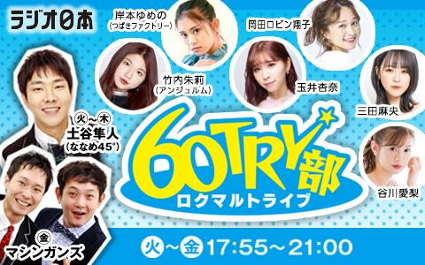 60TRY部(1)
