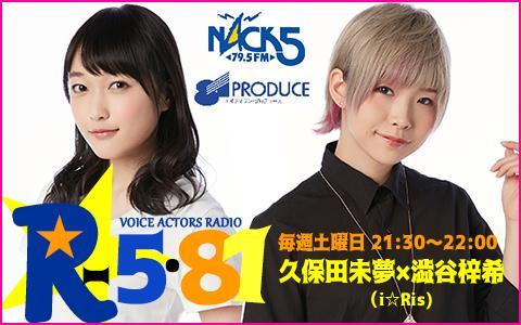 Voice Actors RADIO R-5・81