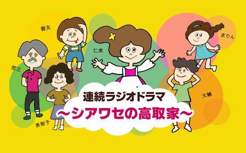 連続ラジオドラマ~シアワセの高取家~