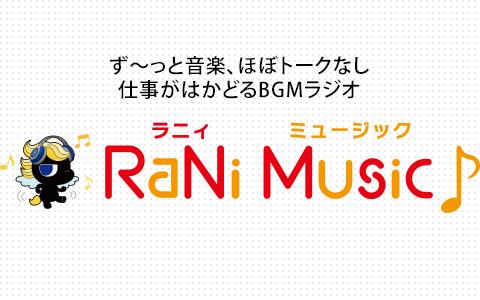 RaNi Music♪ インフォメーション