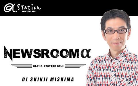 NEWSROOM α