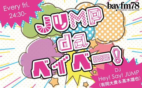 JUMP da ベイベー!