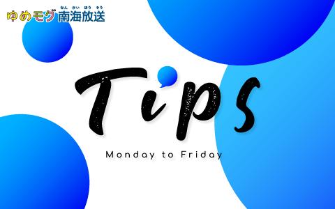 Tips②