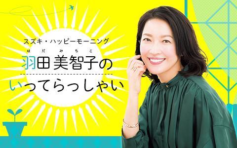 スズキ・ハッピーモーニング羽田美智子のいってらっしゃい