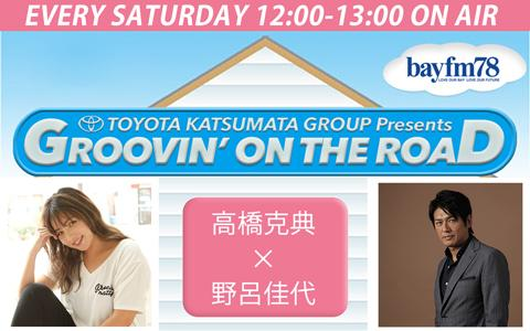 TOYOTA KATSUMATA GROUP presents GROOVIN' ON THE ROAD