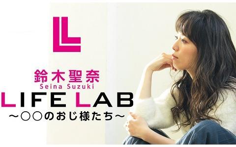 鈴木聖奈 LIFE LAB〜○○のおじ様たち〜