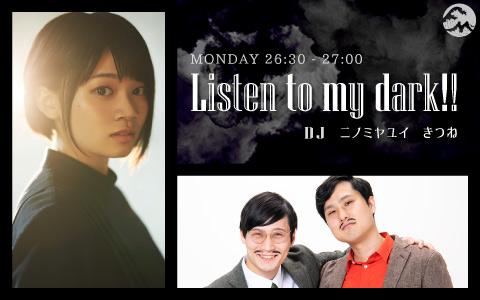 Listen to my dark!!