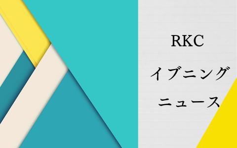 RKCイブニング・ニュース