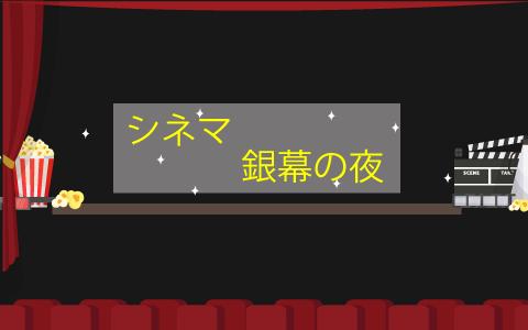 シネマ 銀幕の夜