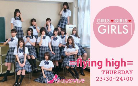 GIRLS GIRLS GIRLS =flying high=さくらシンデレラのかわいいとこ、もっとちょうだい!