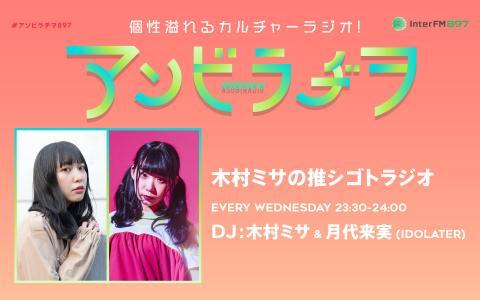 アソビラヂヲ 木村ミサの推シゴトラジオ