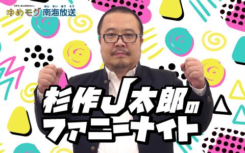 杉作J太郎のファニーナイト