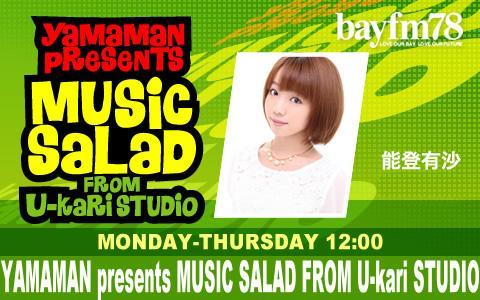 YAMAMAN presents MUSIC SALAD from U-kari Studio