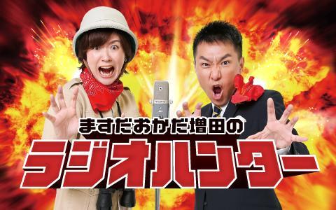 ますだおかだ増田のラジオハンター