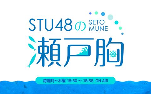 STU48の瀬戸胸