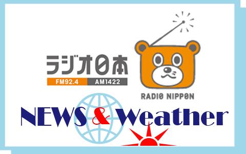ラジオ日本ニュース・天気予報
