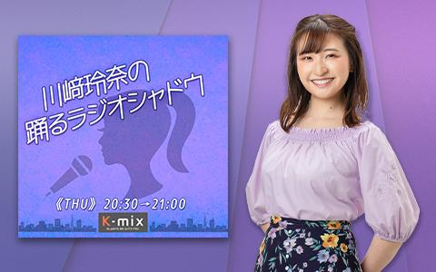 川﨑玲奈の踊るラジオシャドウ