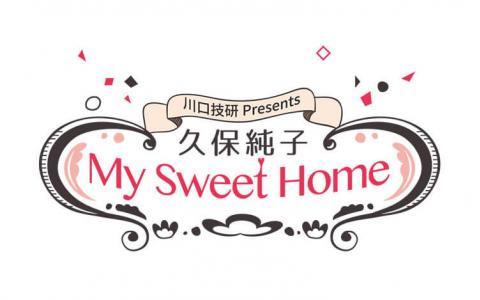 久保純子 My Sweet Home
