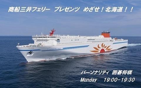商船三井フェリー プレゼンツ めざせ!北海道!!
