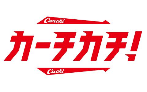 カープナイター直前ライブ!カーチカチ!