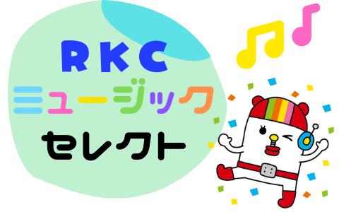 RKCミュージック・セレクト