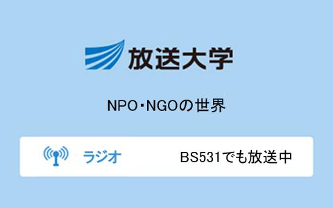 NPO・NGOの世界第6回