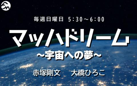 マッハドリーム ~宇宙への夢~