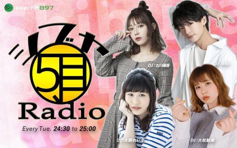 シブヤ5丁目Radio