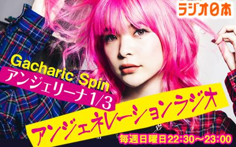 Gacharic Spin アンジェリーナ1/3の「アンジェネレーションラジオ」