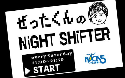 ぜったくん の NiGHT SHiFTER
