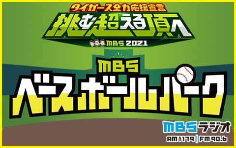 MBSベースボールパークEXトラ!