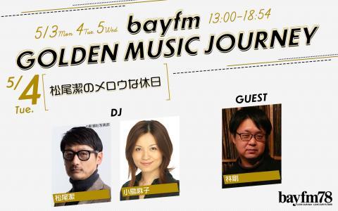 bayfm GOLDEN MUSIC JOURNEY~松尾潔のメロウな休日(3)