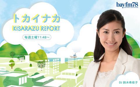 トカイナカ KISARAZU REPORT