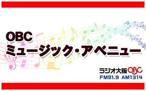OBCミュージック・アベニュー