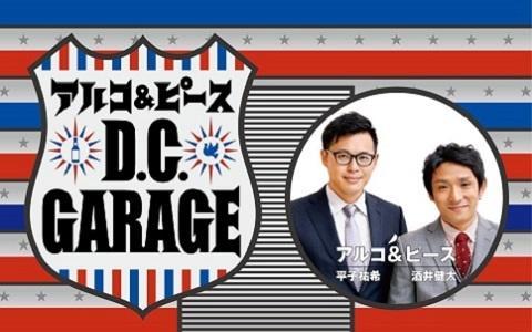アルコ&ピース D.C.GARAGE