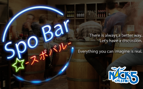 Spo Bar-スポバル-