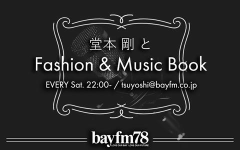 堂本 剛とFashion & Music Book