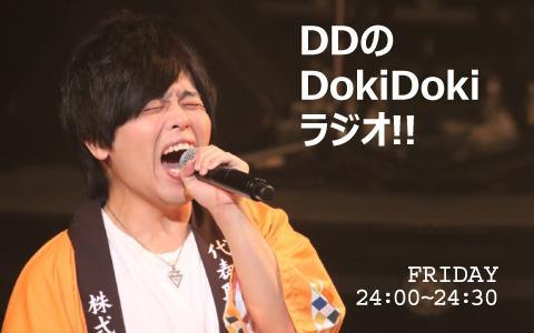 DDのDokiDokiラジオ!!