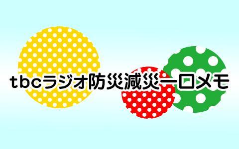 tbcラジオ防災減災一口メモ