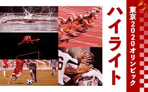 東京オリンピックハイライト