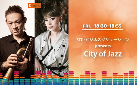 STC・ビジネスソリューション presents City of Jazz