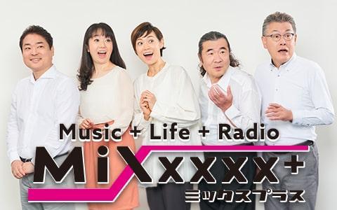 Mixxxxx+(ミックスプラス)