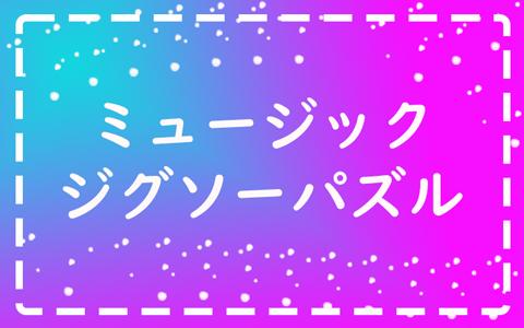 ミュージック・ジグソーパズル