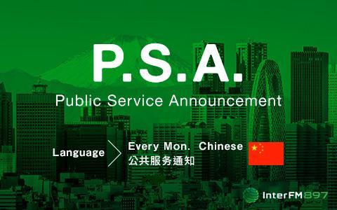 Public Service Announcement (Chinese)