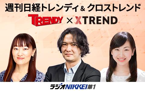 週刊 日経トレンディ&クロストレンド